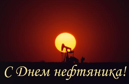 Поздравления с Днем нефтяника