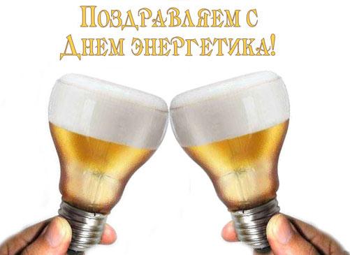Поздравления с Днем энергетика