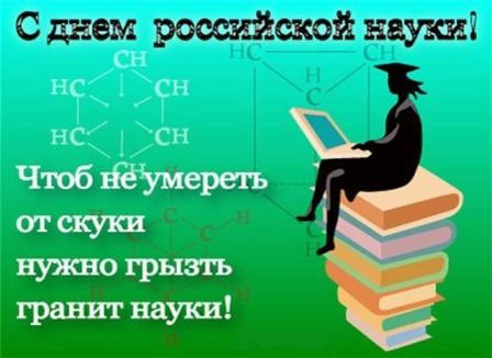 Поздравления с Днем российской науки
